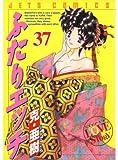 ふたりエッチ 37 (ジェッツコミックス)