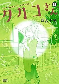 タカコさん 5 (ゼノンコミックス)