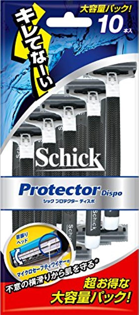 民間うっかり限界シック Schick プロテクター ディスポ 使い捨て (10本入)