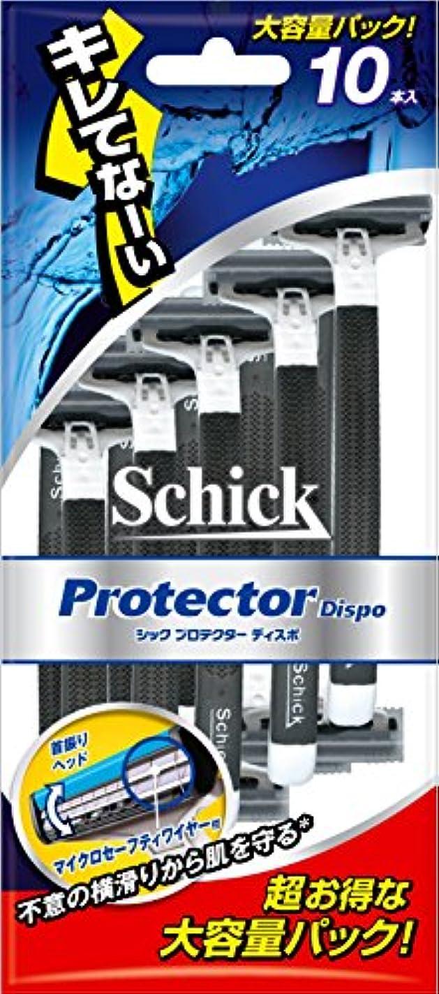 ワンダー敬なリスクシック Schick プロテクター ディスポ 使い捨て (10本入)