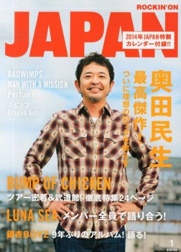 ROCKIN'ON JAPAN (ロッキング・オン・ジャパン) 2014年 01月号 [雑誌]の詳細を見る