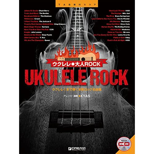 TAB譜付スコア 模範演奏CD付 ウクレレ・大人ロック ウクレレ1本で弾く洋楽ロック名曲集