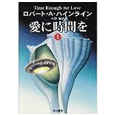 愛に時間を (1) (ハヤカワ文庫 SF (581))