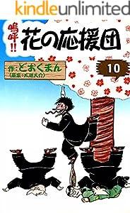 嗚呼!! 花の応援団 10巻 表紙画像