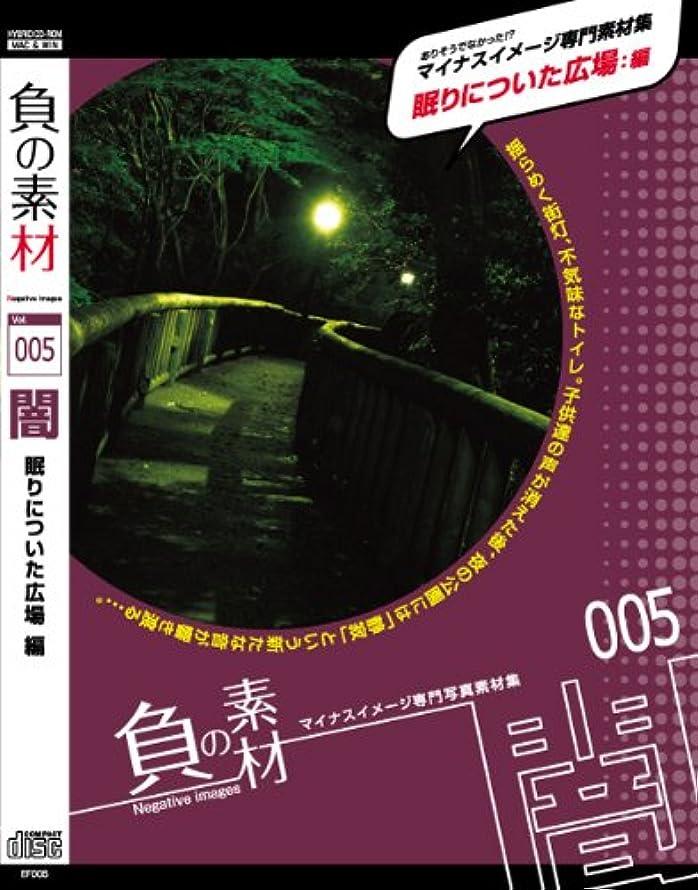 ベルト虎天国負の素材vol.005【闇:眠りについた広場】編