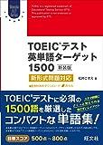 TOEICテスト英単語ターゲット1500 新装版: 新形式問題対応 (Obunsha ELT Series)