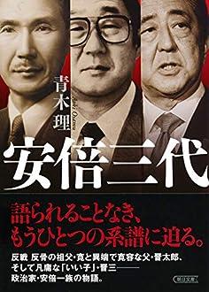 安倍三代 (朝日文庫)