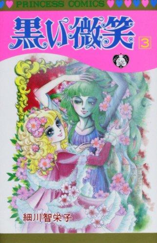 黒い微笑(ほほえみ) (3) (プリンセスコミックス)の詳細を見る