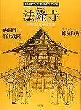 新装版 法隆寺 (日本人はどのように建造物をつくってきたか)
