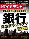 週刊ダイヤモンド 2019年 7/6号 (メガ 地銀 信金 信組 銀行危険度ランキング 決定版)