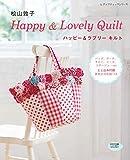 松山敦子 Happy&Lovely Quilt ハッピー&ラブリーキルト (レディブティックシリーズno.4637)