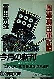風雲真田軍記〈上〉 (徳間文庫)