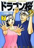 ドラゴン桜2(7) (モーニング KC)