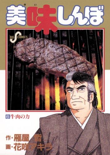 美味しんぼ(6) (ビッグコミックス)