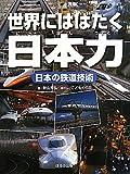 日本の鉄道技術 (世界にはばたく日本力)