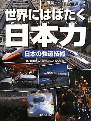 日本の鉄道技術