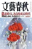 文藝春秋 2015年 2月号 [雑誌]