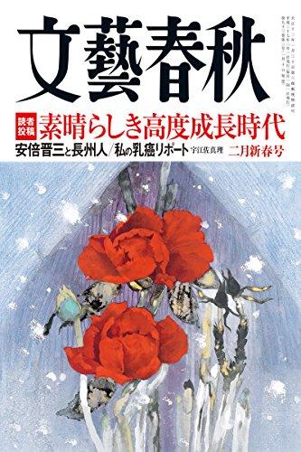 文藝春秋 2015年 2月号 [雑誌]の詳細を見る