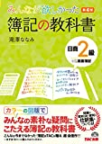みんなが欲しかった 簿記の教科書 日商2級 商業簿記 第4版 (みんなが欲しかったシリーズ)