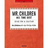 Mr.Children ギターで歌う オール・タイム・ベスト