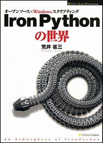 IronPythonの世界 (Windows Script Programming)の詳細を見る