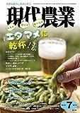 現代農業 2017年 07 月号 [雑誌]