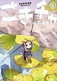 ごきチャ 4巻 (まんがタイムKRコミックス)