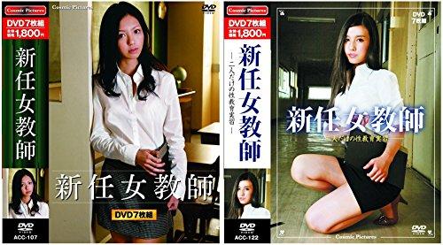 新任女教師 全2巻 DVD14枚組(ヨコハマレコード限定 特典DVD付) ACC-107-122
