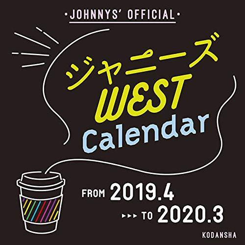 ジャニーズWEST 2019.4—2020.3 オフィシャルカレンダー (講談社カレンダー)