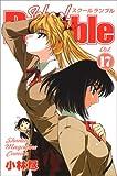 School Rumble(17) (講談社コミックス)