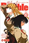 School Rumble 第17巻