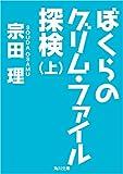 ぼくらのグリム・ファイル探検(上) 「ぼくら」シリーズ (角川文庫)