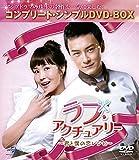 ラブ・アクチュアリー ~君と僕の恋レシピ~〈コンプリート・シンプルDVD-BOX5,...[DVD]