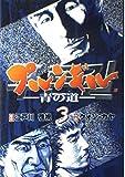プルンギル 3―青の道 (BUNCH COMICS)