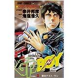 GP BOY 1 (ジャンプコミックス)