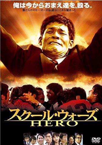 あの頃映画 松竹DVDコレクション スクール・ウォーズ HERO