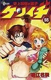 史上最強の弟子 ケンイチ(55) (少年サンデーコミックス)