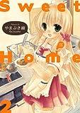 Sweet Home (2) (まんがタイムKRコミックス)