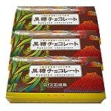 黒糖チョコレート(32枚入)【3個セット】