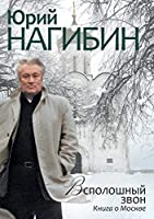 Vspoloshny Ringing. Book about Moscow
