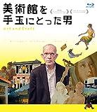 美術館を手玉にとった男 Blu-ray[Blu-ray/ブルーレイ]