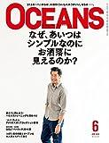 OCEANS 2016年6月号