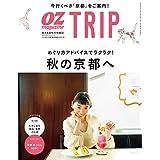 OZ TRIP 2019年10月号 No.6 秋の京都へ (オズマガジントリップ)