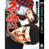 べしゃり暮らし 6 (ヤングジャンプコミックスDIGITAL)