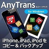 【体験版】 AnyTrans 8 for Win 【iPhoneとパソコンの間で音楽、動画、写真を転送/iTunesで廃止された機能を補完/新機種へのデータ引っ越しに】