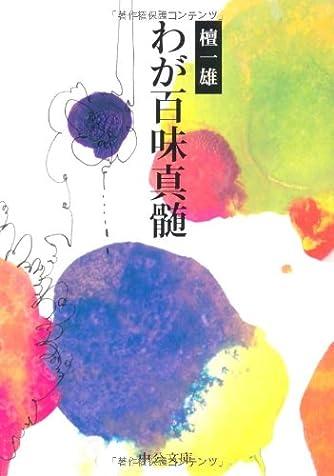 わが百味真髄 (中公文庫BIBLIO)