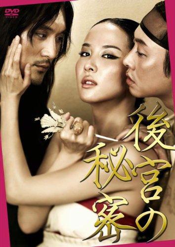 後宮の秘密 [DVD]の詳細を見る