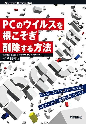 PCのウイルスを根こそぎ削除する方法――コンピュータウイルス(マルウェア)は、あなたのお金と情報を狙っている! (Software Design plus) -
