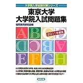 東京大学大学院入試問題集〈2011年度版〉 (大学院入学試験対策シリーズ)