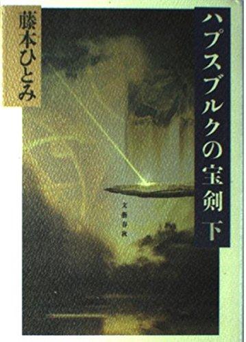 ハプスブルクの宝剣〈下〉の詳細を見る